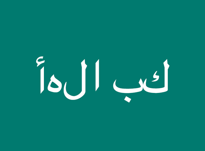 says welcome in Arabic
